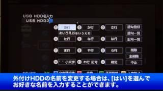 ソニー BDレコーダー 外付けUSBハードディスクをつなげる方法 ブルーレイレコーダー 検索動画 28
