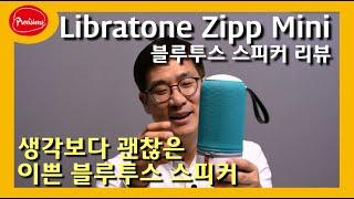 추천할만한 블루투스 스피커!, Libratone Zipp Mini, 처음이라 떨린다...