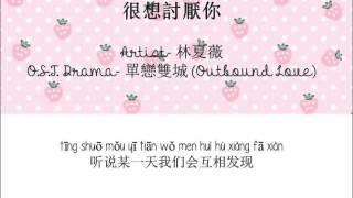 很想討厭你- 林夏薇 | 單戀雙城 (Outbound Love) O.S.T. | with pin yin