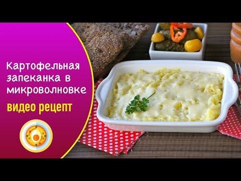 Картофельная запеканка в микроволновке — видео рецепт