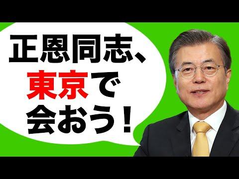 #445 【西岡力】東京で金正恩と会う!? 文在寅の悪だくみ
