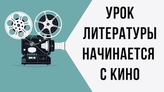 Урок литературы начинается с кино