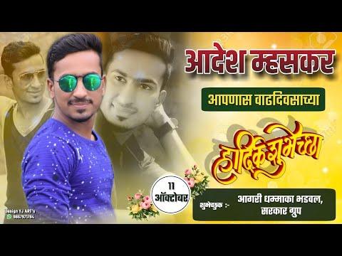 BIRTHDAY GAJTAY AADESH MHASKAR CHA | Dishant Kadav | YJ ART'S | Aagri Dhamaka Bhadwal, Sarkar Group