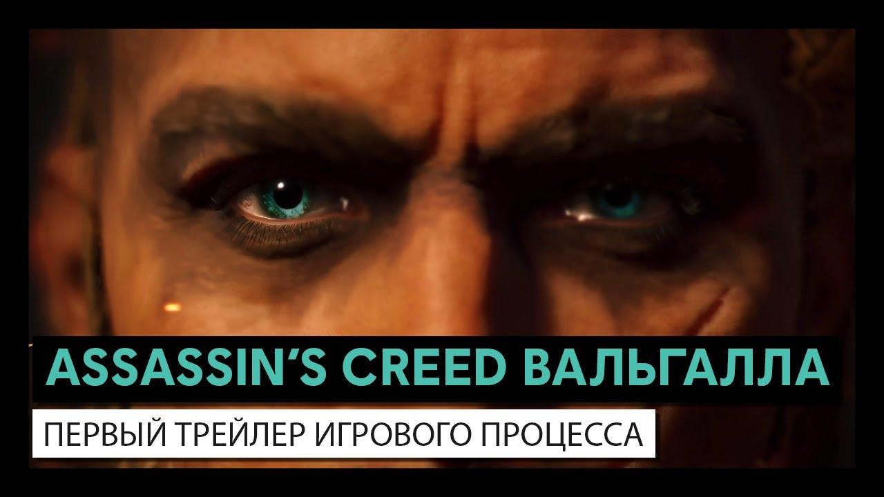 Assassin's Creed Вальгалла: Первый трейлер игрового процесса