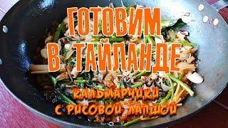 Готовим в Taйланде Кальмары с рисовой лапшой и водяным шпинатом