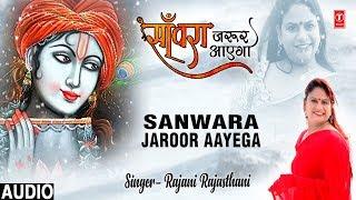 साँवरा जरूर आएगा I Sanwara Jaroor Aayega I RAJANI RAJASTHANI I Khatu Shyam Bhajan I Full Audio Song
