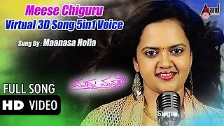 Meese Chiguru Virtual 3D Song 5in1 Voice Sung By Maanasa Holla From The Movie Muddu Manase