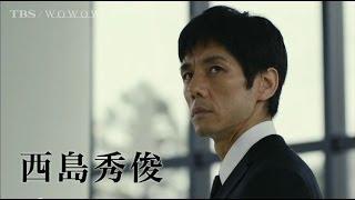WOWOW×TBS共同制作ドラマ「MOZU」豪華キャストのショットも入った30秒プ...