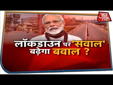लॉकडाउन पर सवाल, बढ़ेगा बवाल?   Dangal With Rohit Sardana   1 June 2020