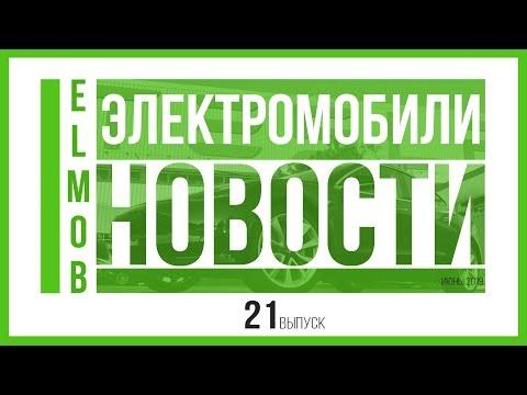 видео: Электромобили, новости от ELMOB, выпуск 21