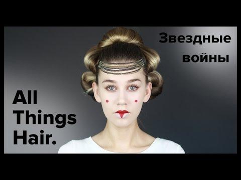 Звёздные войны: прическа и макияж Натали Портман от MrsWikie5 – All Things Hair
