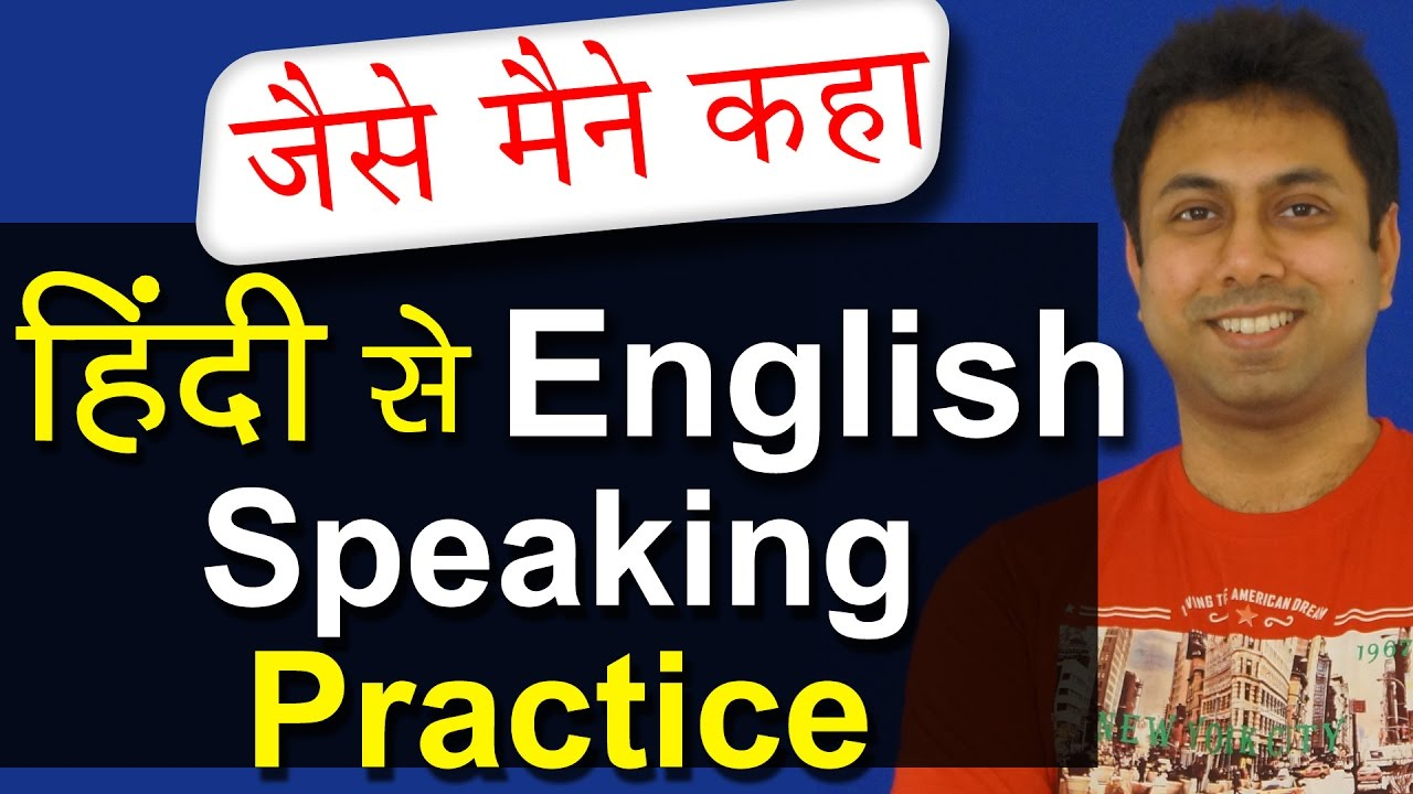 31655d0bec6 How To Say जैसे कि मैंने कहा | Learn English Speaking through Hindi with  English Sentences | Awal