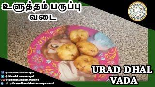 Urad Dhal Vada - உளுத்தம் பருப்பு வடை - Manakkumsamayal