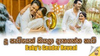 dinakshie-saranga-s-baby-gender-reveal