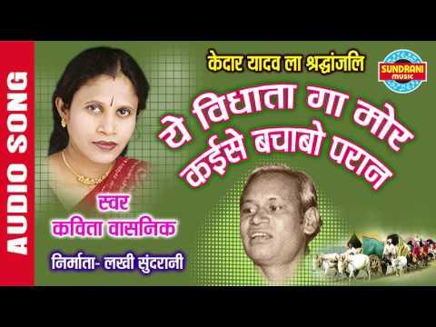 YE VIDHATA GA MOR - ये विधाता गा मोर - Kavita Vasnik - Chhattisgarhi Lok Geet