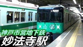 神戸市営地下鉄西神・山手線の車両達(妙法寺駅)2019年3月