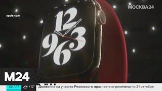 Apple представила новинки - Москва 24