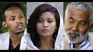 የትናየት ታምሩ ፣ ተዘራ ለማ፣ ፋሪስ ብሩ Ethiopian film 2018