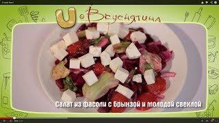 Салат из фасоли с брынзой и молодой свеклой