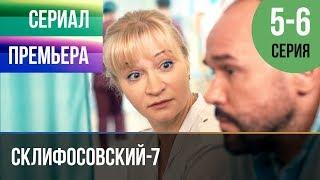 ▶️ Склифосовский 7 сезон 5 и 6 серия - Склиф 7 - Мелодрама 2019 | Русские мелодрамы