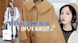 겨울 옷 없지?? ❄️ 짱짱 예쁜 겨울 아우터 하울 !! / Winter Outer Haul 2017 / 패션유튜버