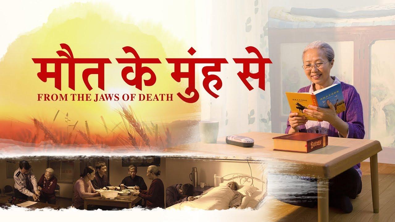 "Hindi Christian Movie Trailer ""मौत के मुंह से"" | God Gave Me a Second Life"