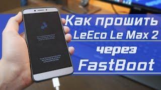 Как прошить LeEco Le Max 2 через FastBoot CUOCO EUI 5 9 28S