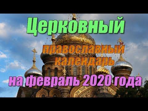 Церковный православный календарь на февраль 2020 года