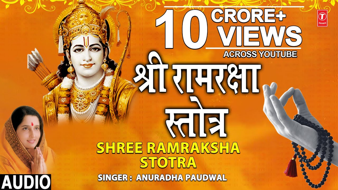ram raksha stotra full audio song by anuradha paudwal youtube
