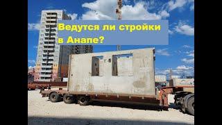 #Остановились ли стройки в Анапе? 03 августа 2020 года