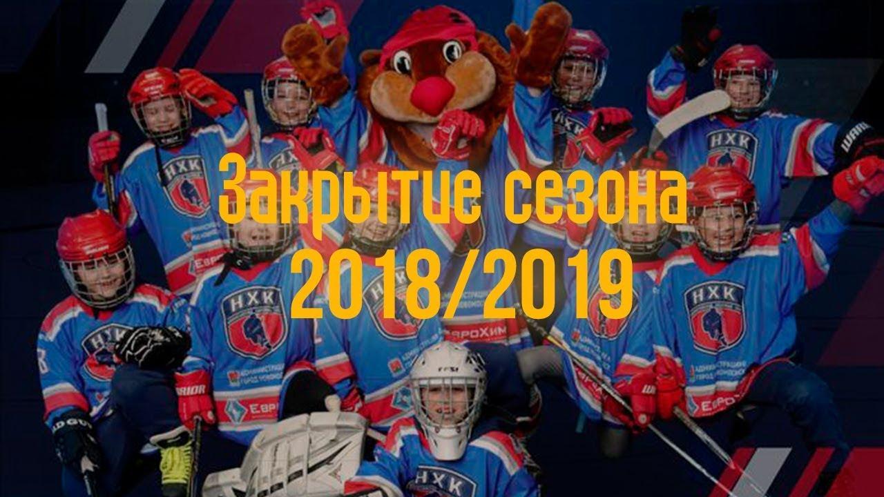 Церемония закрытие хоккейного сезона