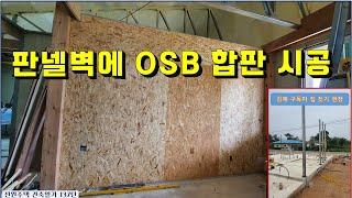 137탄 - 판넬벽에 OSB 합판 시공 % 김제 왕초보…