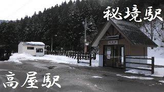 秘境駅 高屋駅(山形県最上郡戸沢村)