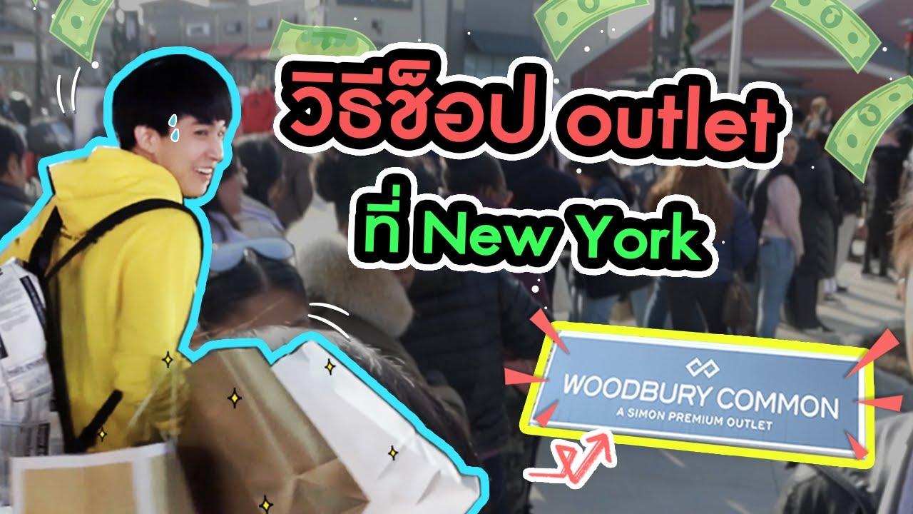 พาไปช็อป Woodbury Common Outlet ที่ New York