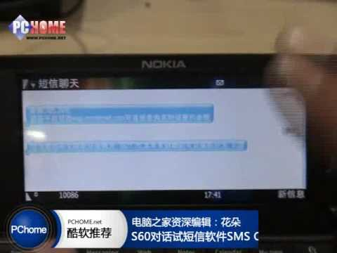 S60对话试短信软件SMS CHAT视频介绍