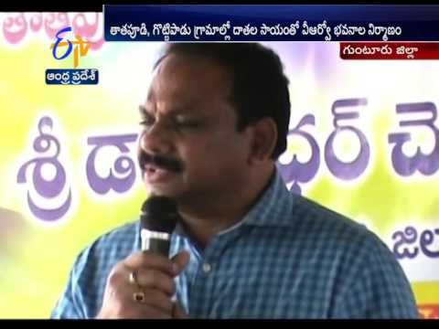 Guntur District Joint Collector Lays Foundation Stone For VRO Buildings