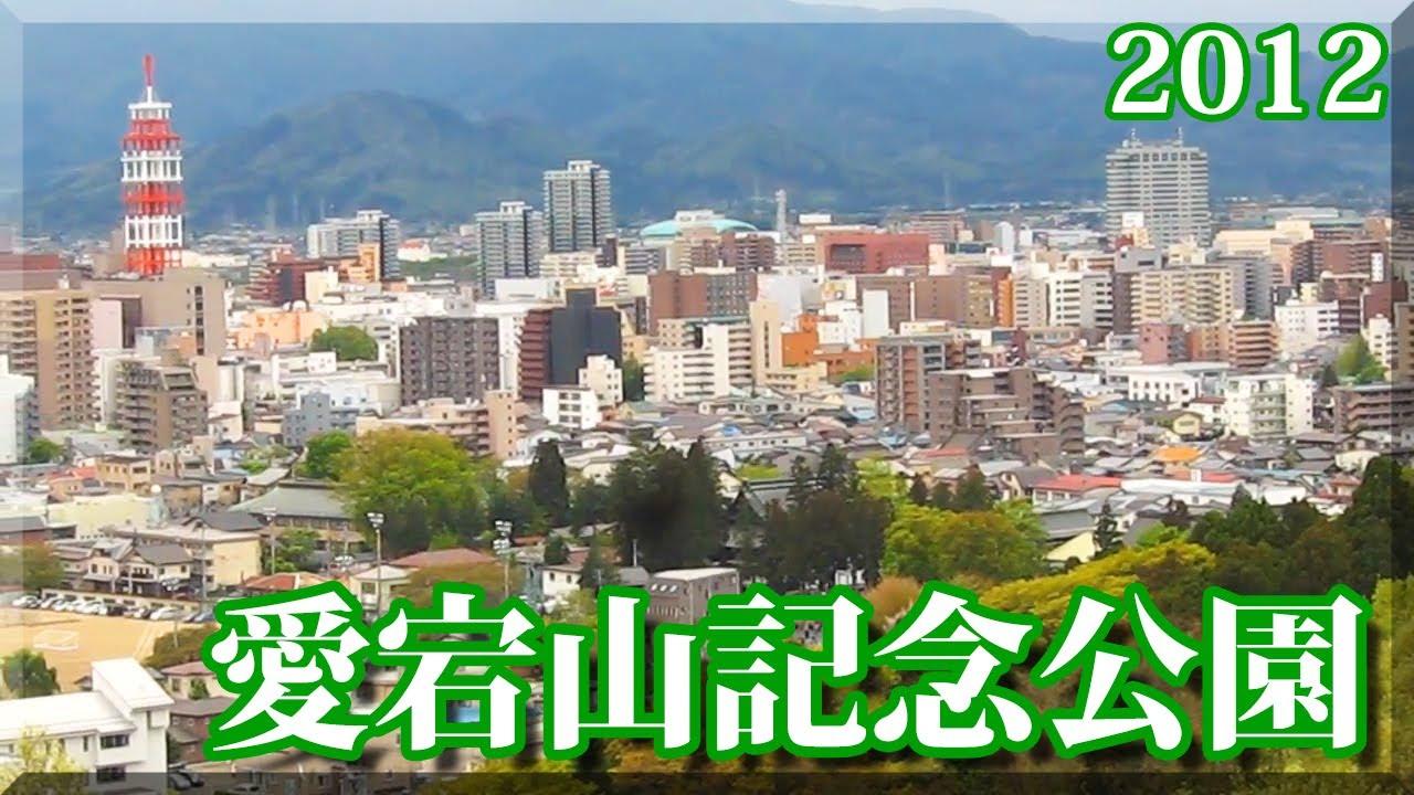 愛宕山展望台から盛岡市 / 岩手...