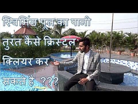 Swimming pool kese clean kare ! How to make swimming pool crystal clear , Crystal Bright clarifier