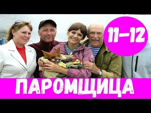 ПАРОМЩИЦА 11 СЕРИЯ (сериал, 2020) Россия 1 Анонс и Дата выхода