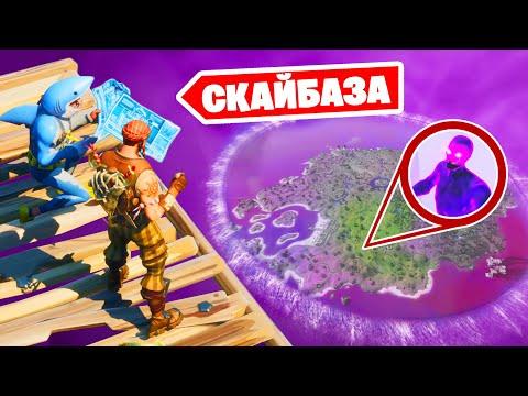 300iq СКАЙБАЗА - Это 100% ПОБЕДА против ПРИЗРАКОВ в Фортнайт!