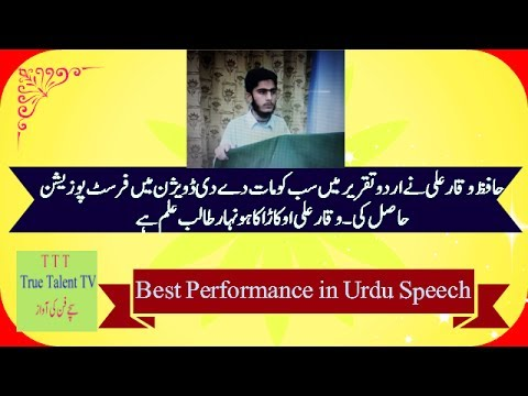 Urdu Speech Competition Best Performance