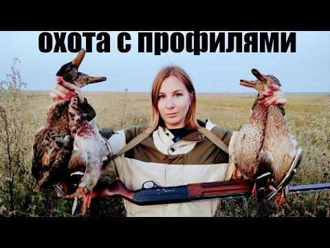 Охота с Наташей