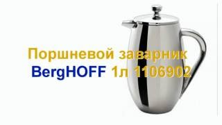 Обзор от BergHOFF.dp.ua - Поршневой заварник (френч пресс) BergHOFF 1106902