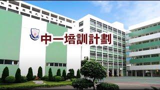 Publication Date: 2021-08-27   Video Title: 仁濟醫院靚次伯紀念中學 - 中一培訓計劃