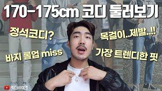 한국 남자 평균키 봄 코디&패션 모아보기
