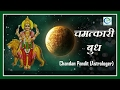 Download CHAMATKARI BUDHA  by  CHANDAN PANDIT  from  CP ASTRO SCIENCE MP3 song and Music Video