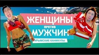 Женщины против мужчин 2. Крымские каникулы - обзор дерьмовой комедии [ЯНЕРЕЖИССЕР]