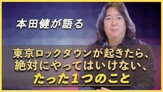 本田健の緊急Facebookライブを、 3月28日(土)21時より開催致しました。 3月24日のFacebookliveの後、呼びかけた通り、家族とともに本田...