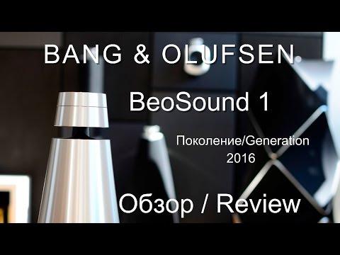BeoSound 12016 г. новая музыкальная система от BANG & OLUFSEN Oбзор / Review  Что это такое?