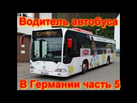 Работа вахтой - Работа водитель вахтой в Москве и водитель